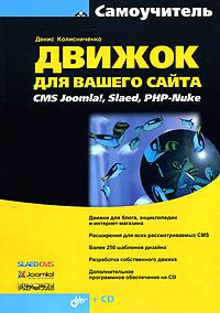 Joomla 1 5 руководство пользователя колисниченко